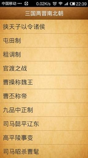 中国历史常识截图3
