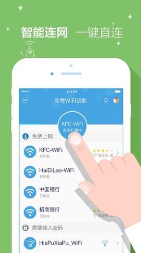 免费WiFi钥匙截图1