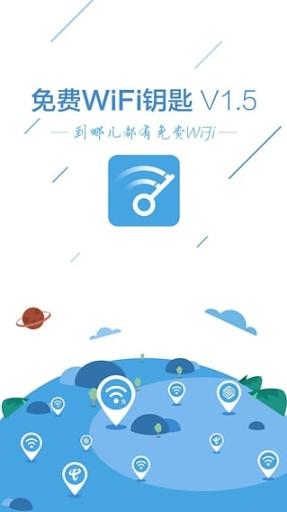 免费WiFi钥匙截图2