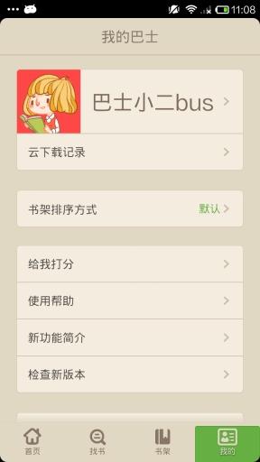 读书巴士-原小说下载阅读器截图3