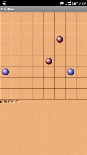 占领棋截图1