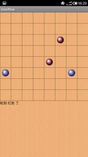 占领棋截图4
