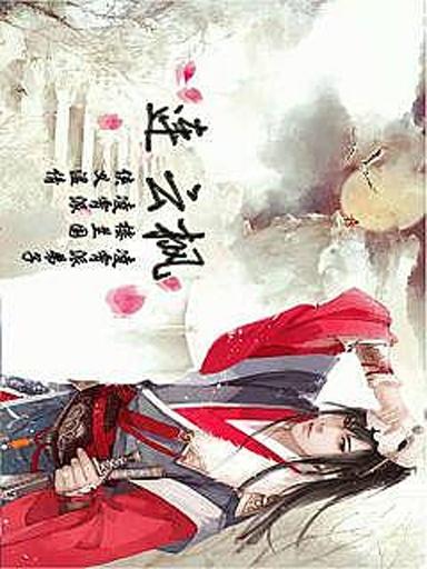 仙狐缘截图2