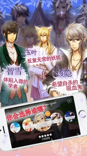 新生:彼岸花之恋截图4