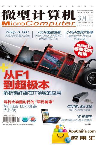 《微型计算机》5月精品合集Ⅱ