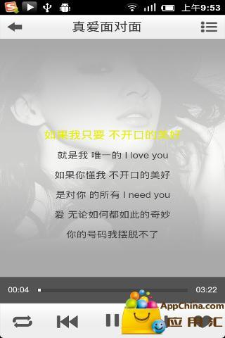 黄圣依-九天星空 媒體與影片 App-癮科技App