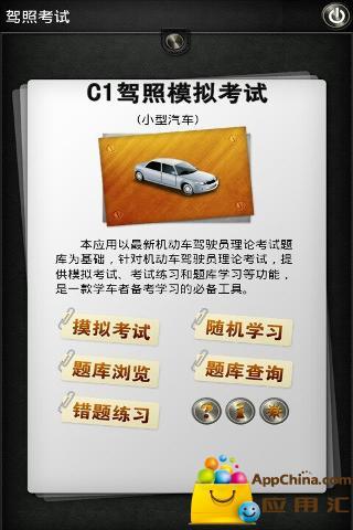 玩免費生產應用APP 下載驾照考试 app不用錢 硬是要APP