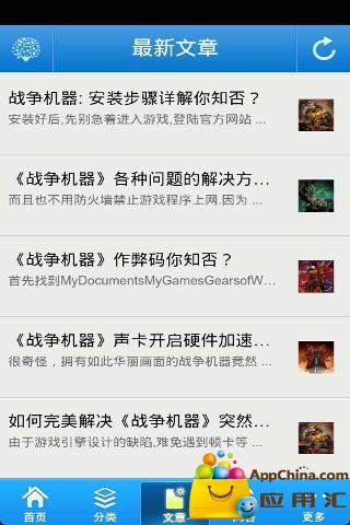 战争机器百科 書籍 App-愛順發玩APP