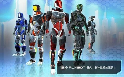 超炫机器人跑酷截图1