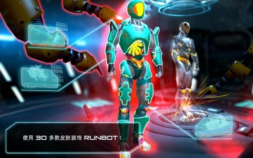 超炫机器人跑酷截图3