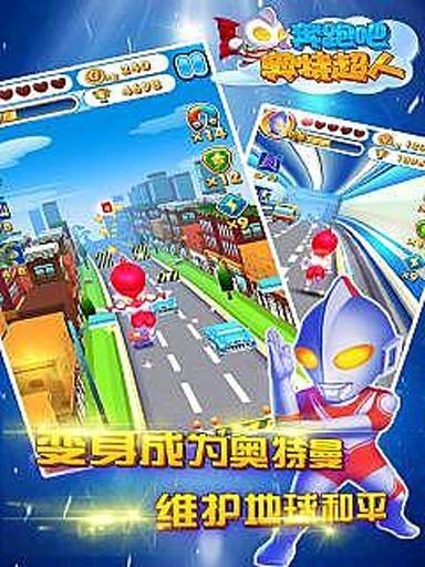 玩冒險App 奔跑吧奥特超人3D免費 APP試玩