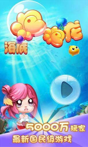 海底泡泡龙2