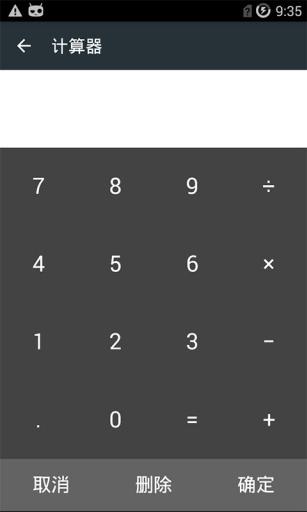 简易记账-理财好助手截图4