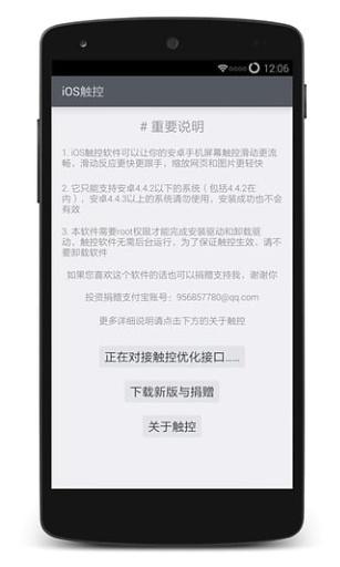 iOS触控截图0