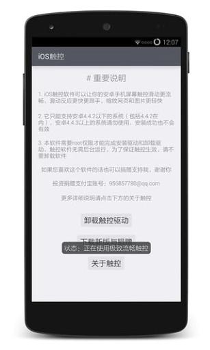iOS触控截图2