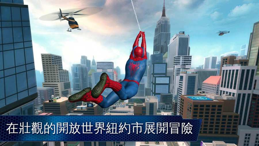 超凡蜘蛛侠2截图0