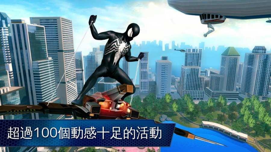 超凡蜘蛛侠2 免谷歌版截图1