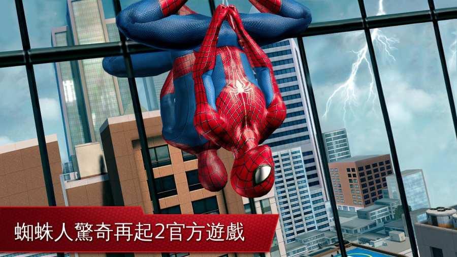 超凡蜘蛛侠2截图3