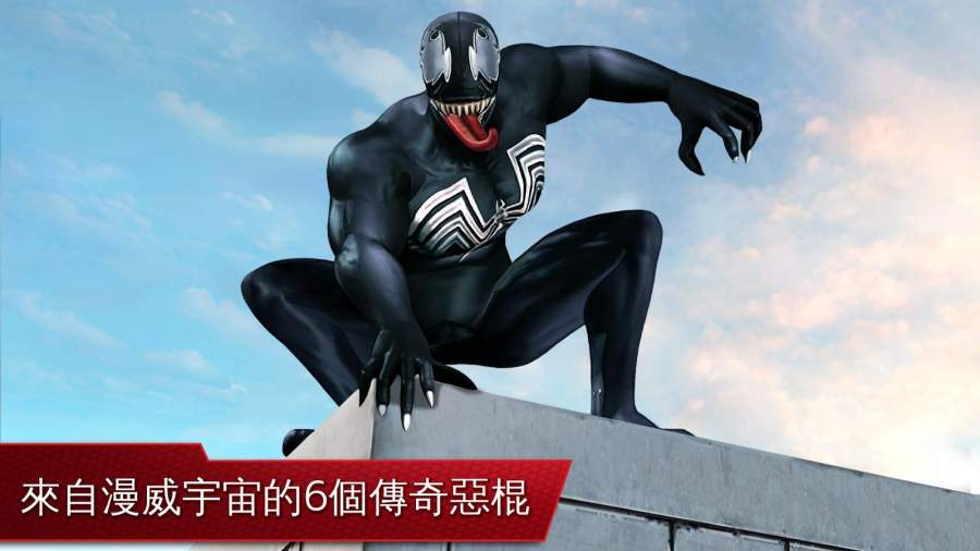 超凡蜘蛛侠2 免谷歌版截图4
