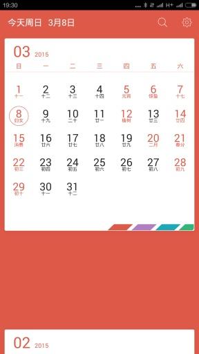 简洁日历截图0