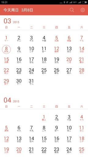 简洁日历截图1