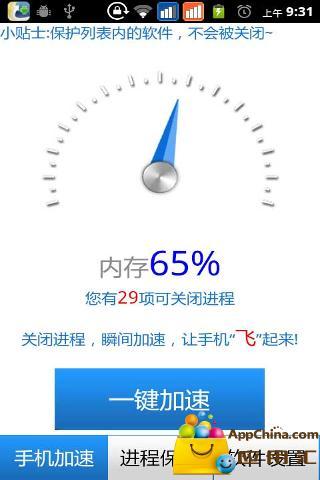 手机内存清理加速截图0