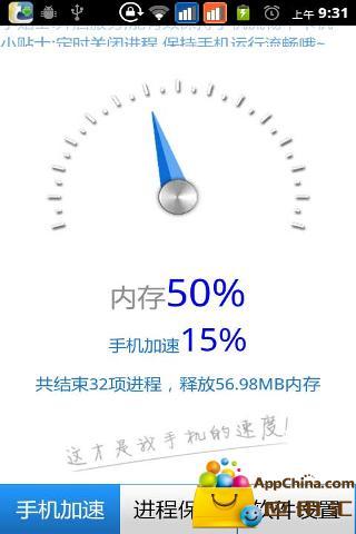 手机内存清理加速截图1