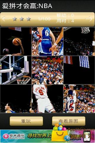 爱拼才会赢:NBA