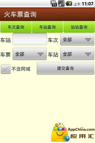 火车票查询 生活 App-愛順發玩APP