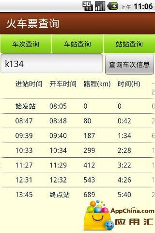 火车票查询 生活 App-癮科技App