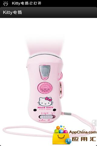 【免費生活App】Kitty电筒-APP點子