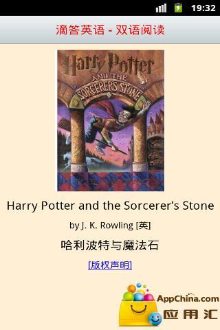 滴答双语-哈利波特与魔法石