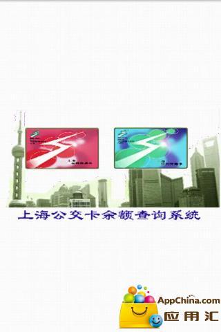 上海公交卡余额查询系统