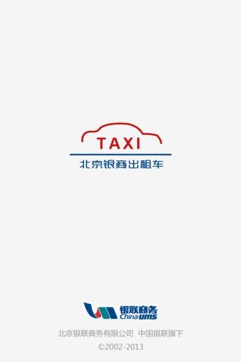 北京银商出租车
