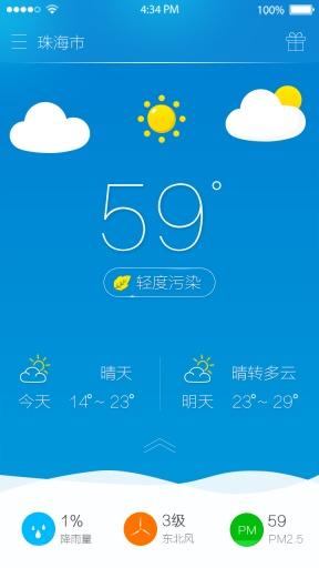365桌面天气截图0