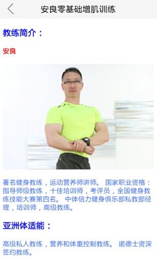 安良零基础增肌训练
