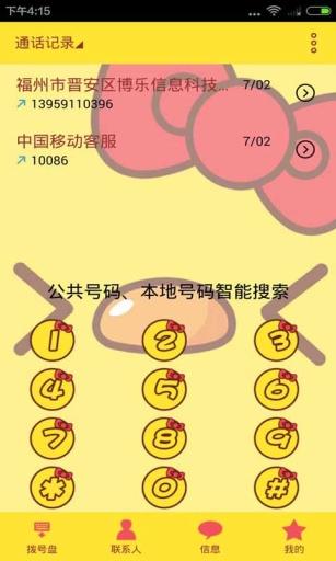卖萌小鸡仔-91桌面主题壁纸美化截图3