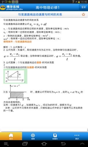 高中物理知识大全截图4