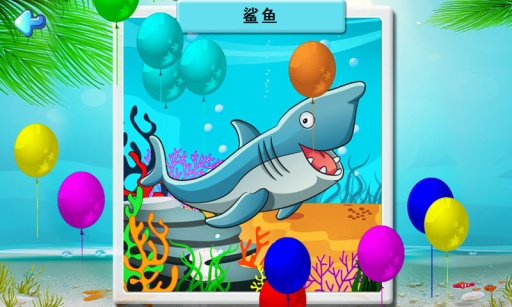 儿童海洋动物拼图游戏,宝宝识动物学英语,开发智力截图4