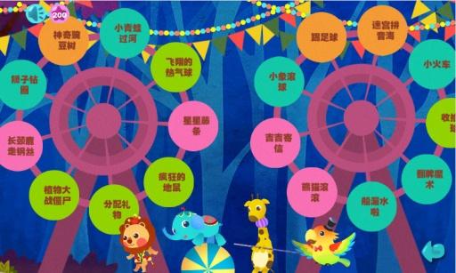 宝宝拼音马戏团图片