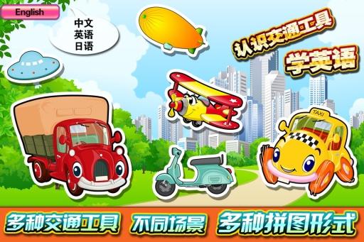 宝宝交通工具识字拼图游戏,儿童学英语识汉字