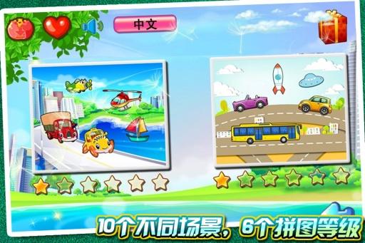 宝宝交通工具识字拼图游戏,儿童学英语识汉字截图1