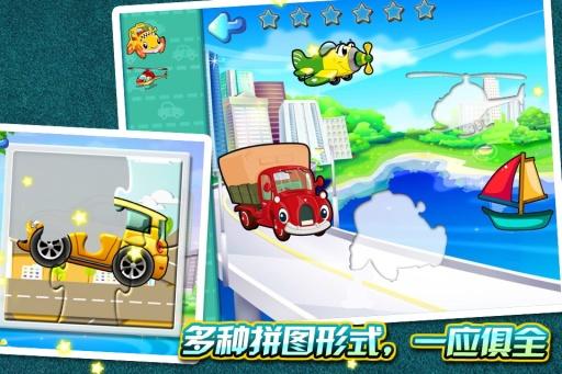 宝宝交通工具识字拼图游戏,儿童学英语识汉字截图2