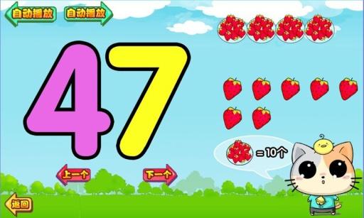 儿童学数字加法游戏截图1