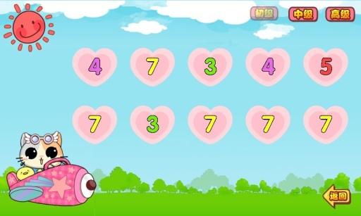 儿童学数字加法游戏截图2