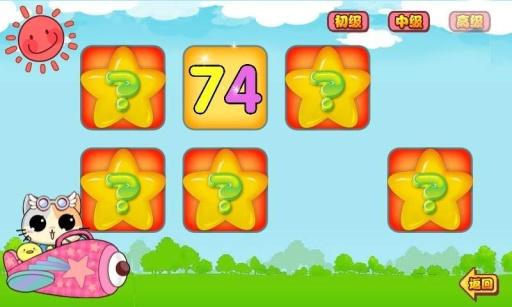 儿童学数字加法游戏截图3