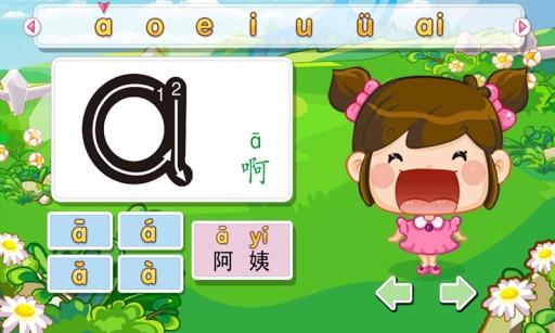 宝宝学拼音汉字-儿童国学字母教育