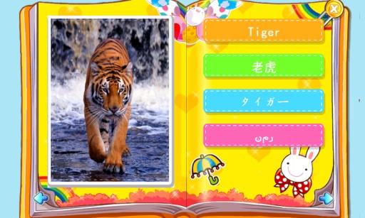 宝宝学英语之动物卡片篇截图1