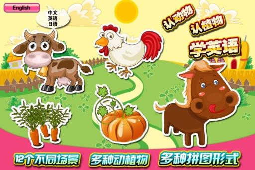 宝宝识字之开心动物农场截图3