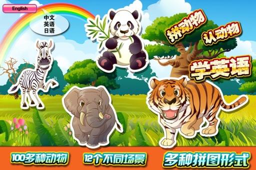 儿童动物世界拼图游戏 - 识动物学英语截图0